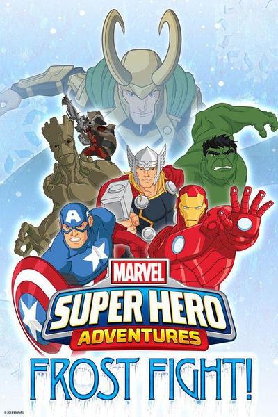 漫威超級英雄大冒險之冰霜大作戰