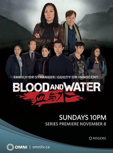 血與水第一季