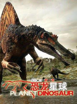 恐龍星球第一季