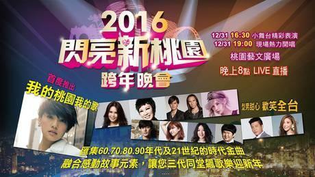 2016閃亮新桃園跨年晚會