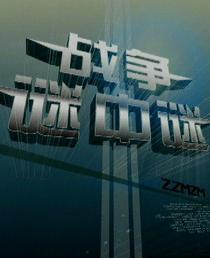 戰爭謎中謎2016(綜藝)