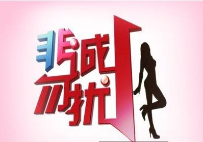 非誠勿擾2016(綜藝)