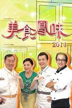 美食鳳味2016