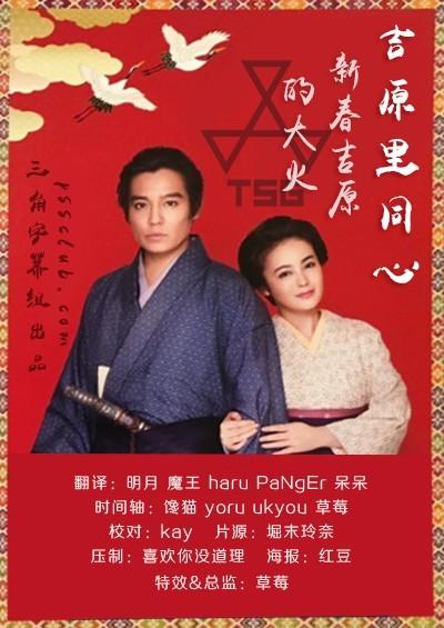 吉原裏同心~新春吉原的大火(日韓劇)