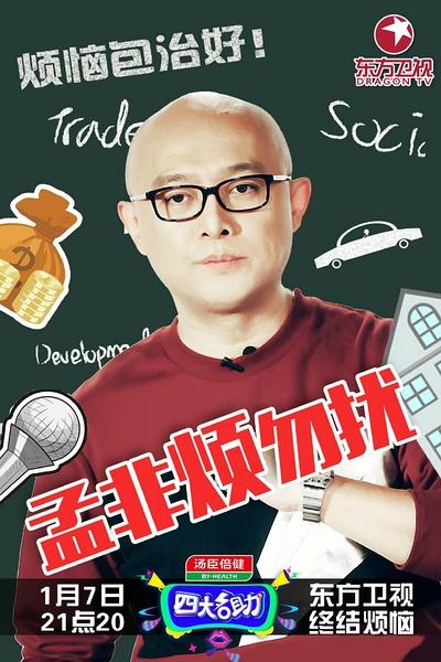 四大名助2016(綜藝)