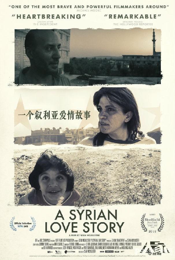 一個敘利亞愛情故事
