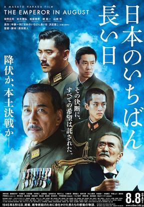 日本最長的一天