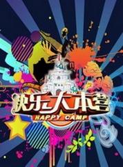 快樂大本營2016