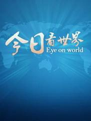 今日看世界2016(綜藝)