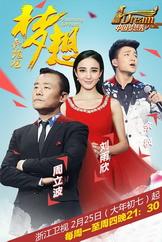 中國夢想秀2016(綜藝娛樂)