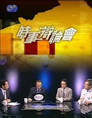 時事辯論會2016