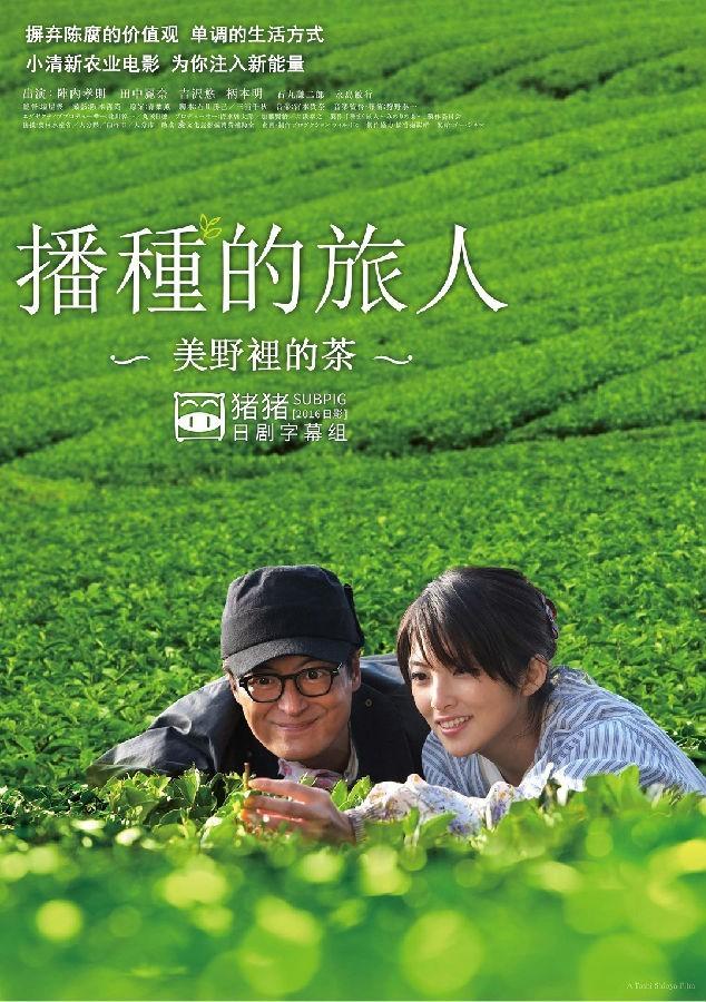 播種的旅人 美野裏的茶(日韓劇)