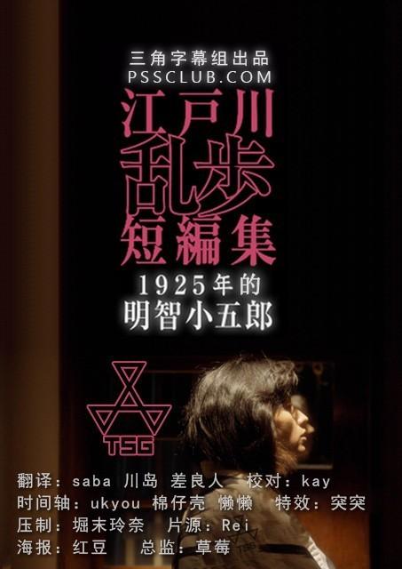 江戶川亂步短篇集 1925年的明智小五郎
