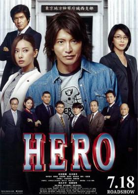 律政英雄新電影版