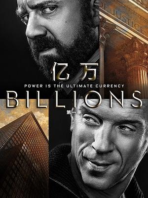 億萬第一季