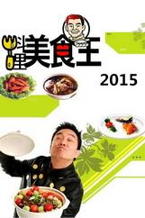 料理美食王2016