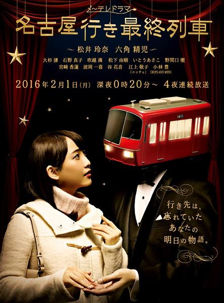 名古屋的最終列車4