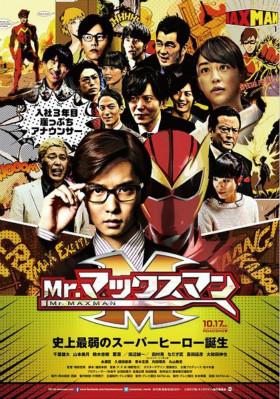 Mr.鏡片超人