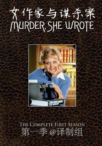 女作家與謀殺案第二季