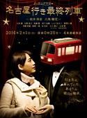 開往名古屋的末班列車第四季