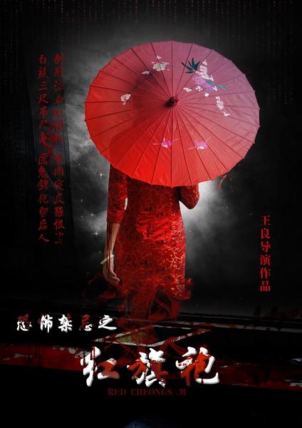 恐怖禁忌之紅旗袍