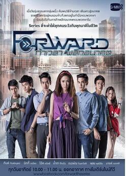 Forward[泰劇]