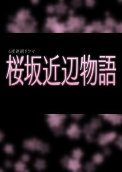 櫻阪近邊物語(日韓劇)