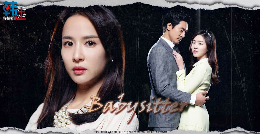 Babysitter(日韓劇)