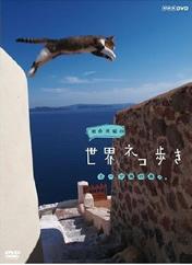 岩合光昭の貓步走世界~巴厘島