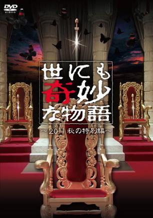 世界奇妙物語2011年秋之特別篇