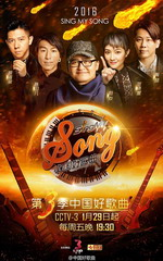 中國好歌曲第三季(綜藝)