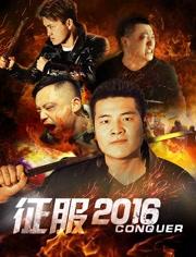 征服2016(劇情片)