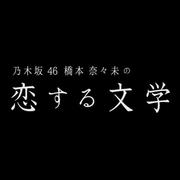 橋本奈奈未的戀愛文學