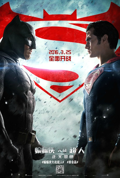 蝙蝠俠大戰超人:正義黎明(科幻片)