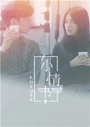 小情書電視劇