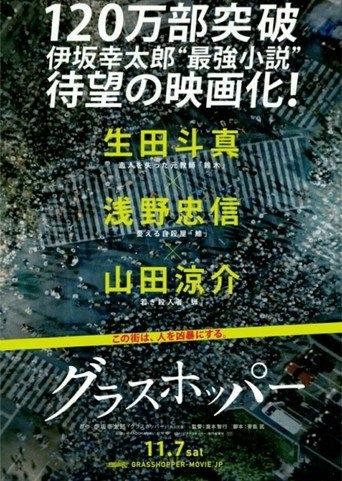 蚱蜢(劇情片)