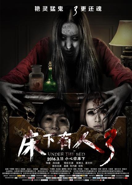 床下有人3(恐怖片)