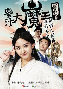 囧西遊2:蜜汁大魔王