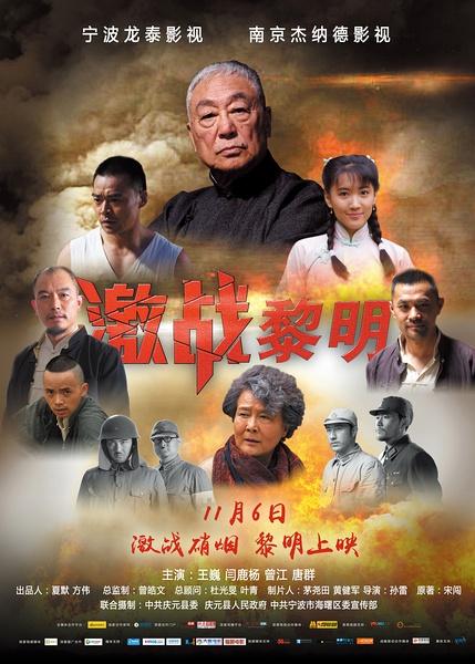 激戰黎明(戰爭片)
