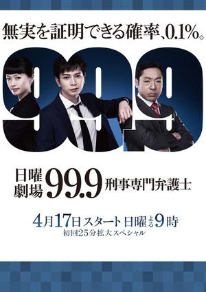 99.9:刑事專業律師
