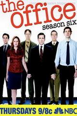 辦公室第六季(歐美劇)