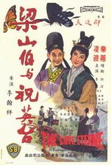 梁山伯與祝英台[1963]