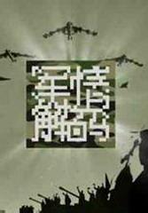 軍情解碼2016在線觀看