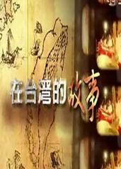 在台灣的故事2016