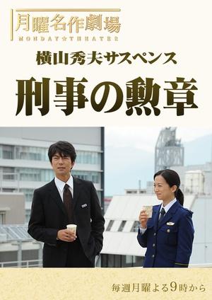 橫山秀夫懸疑劇:刑警的勳章