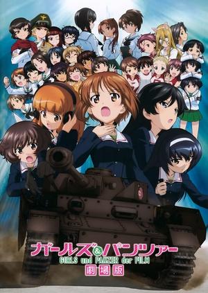 少女與戰車劇場版