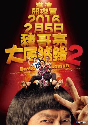 大尾鱸鰻2(喜劇片)