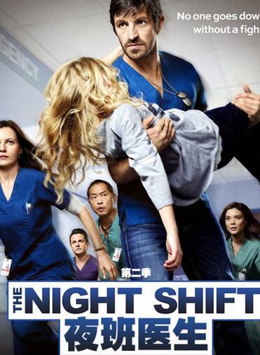 夜班醫生第三季