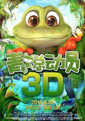 青蛙總動員