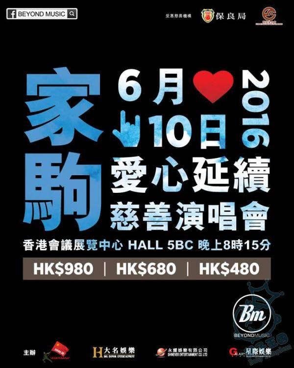 2016黃家駒愛心延續慈善演唱會
